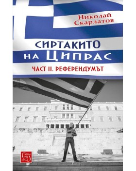 Сиртакито на Ципрас. Част II. Референдумът