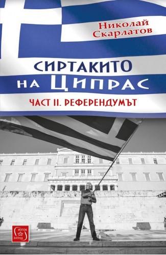 The Sirtaki dance of Tsipras. Part II. The Referendum