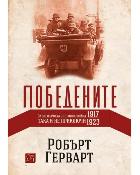 Победените. Защо Първата световна война така и не приключи (1917-1923)