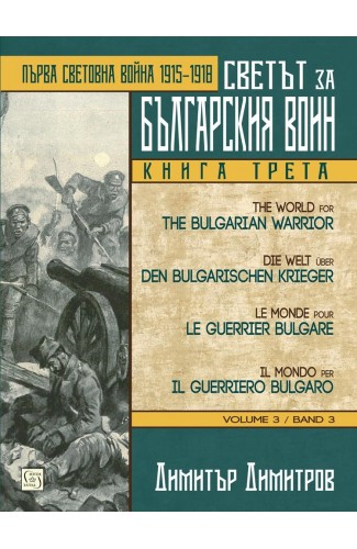 The World for the Bulgarian Warrior. Book 3. Multilingual Еdition