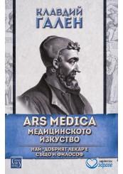 ARS MEDICA | Medicorum Graecorum Opera Quae Exstant: Claudii Galeni Opera Omnia...