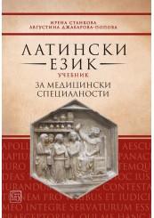 Латински език. Учебник за медицински специалности