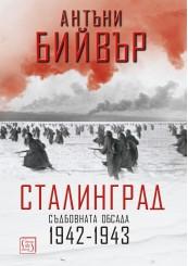 Stalingrad: The Fateful Siege, 1942–1943