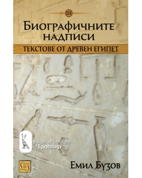 Biographical inscriptions. Texts from Ancient Egypt
