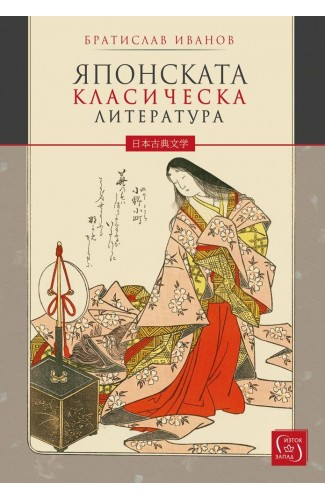 Японската класическа литература
