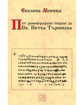 Пет химнографски творби за Св. Петка Търновска
