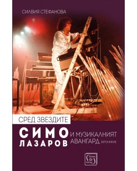 Сред звездите: Симо Лазаров и музикалният авангард (хроники)