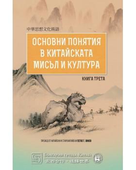 Основни понятия в китайската мисъл и култура. Книга трета
