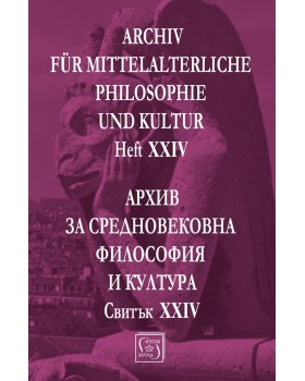 Archive for Medieval Philosophy and Culture. Scroll XXIV