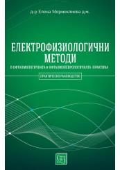 Електрофизиологични методи