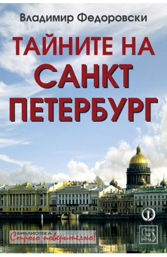 The Secrets of St. Petersburg