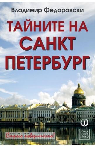 Тайните на Санкт Петербург