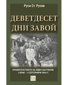 Ninety days of twists. The Government of Ivan Bagryanov 1 June - 1 September 1944