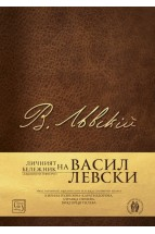 Личният бележник (джобното тефтерче) на Васил Левски