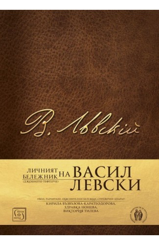 Vasil Levski's Personal Notebook (Pocket Book)