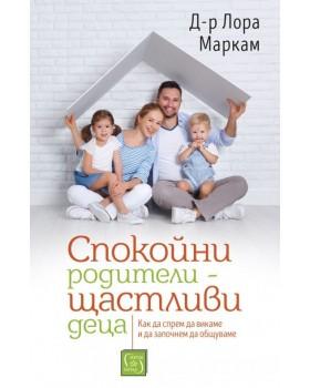 Спокойни родители - щастливи деца