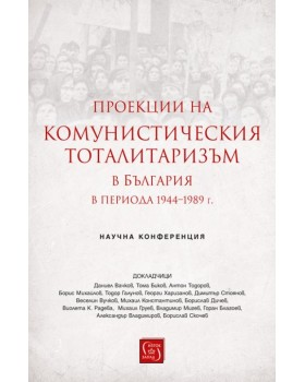 Projections of Communist Totalitarianism in Bulgaria in the Period 1944-1989