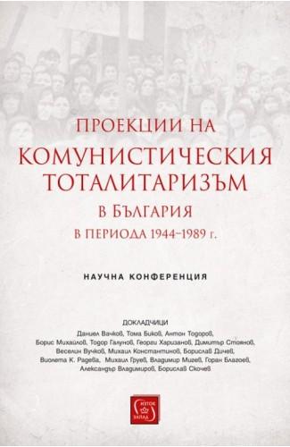 Проекции на комунистическия тоталитаризъм в България  в периода 1944–1989 г.