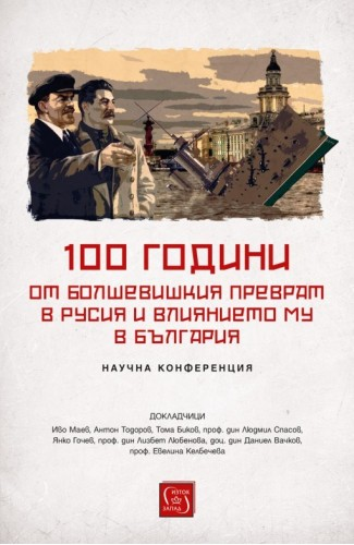 100 years of the Bolshevik Coup in Russia and Its Influence in Bulgaria