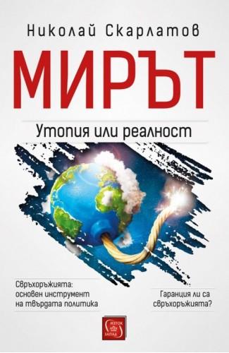 Peace: Utopia or Reality?