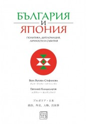 Bulgaria and Japan: Politics, Diplomacy, Figures & Events