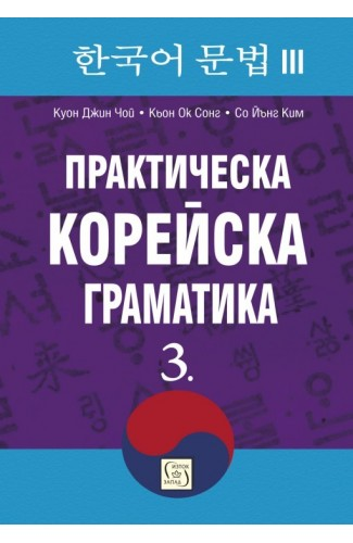 My Korean Grammar III