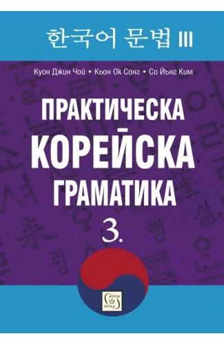 Практическа корейска граматика. 3