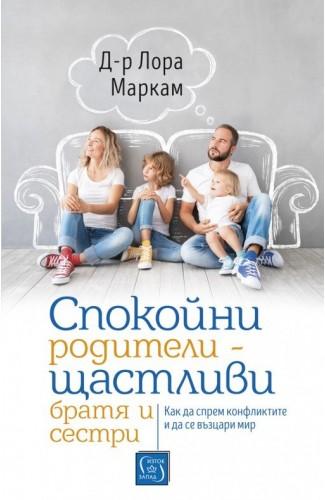 Спокойни родители - щастливи братя и сестри
