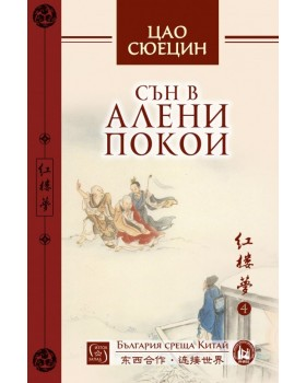 Dream of the Red Chamber. Volume 4