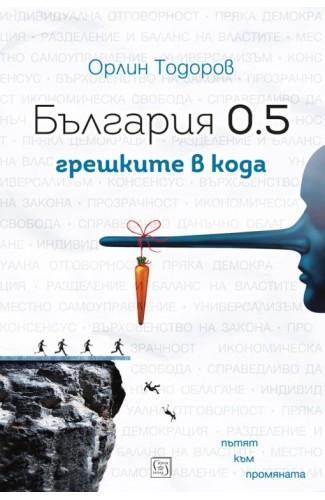 България 0.5: грешките в кода