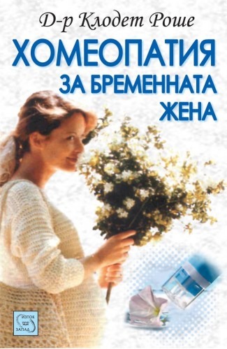 Homeopathy for the Pregnant Woman