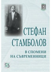 Stefan Stambolov in the Memories of his Contemporaries