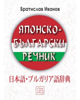 Japanese-Bulgarian Dictionary