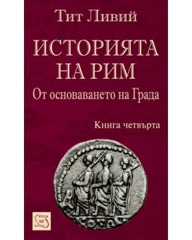 Историята на Рим. Книга IV