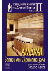 Amduat – Text of the Hidden Chamber