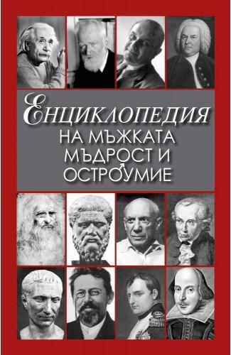 Encyclopedia of Male Wisdom & Wit