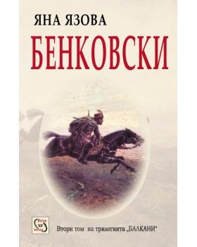 Benkovski