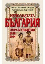 Непознатата България. Хора и събития 1878-1945
