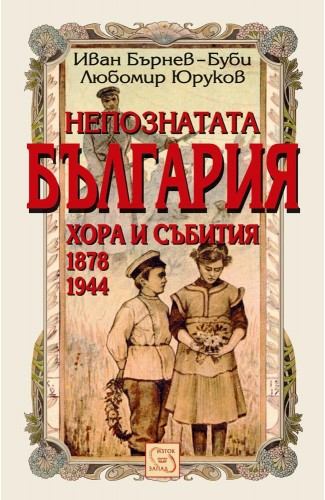 The Unknown Bulgaria. People and Events 1878-1945