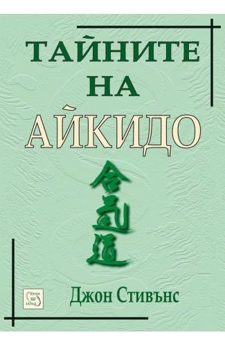 Тайните на айкидо