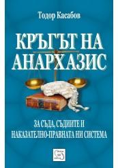 Кръгът на Анархазис