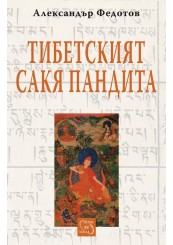 Tibetan Sakya Pandita