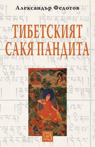 Tibetan Sakya Pandita