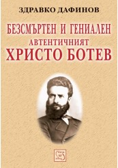 Immortal and Brilliant. The Authentic Hristo Botev