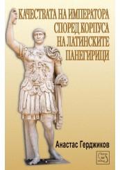Качествата на императора според корпуса на латинските панегирици