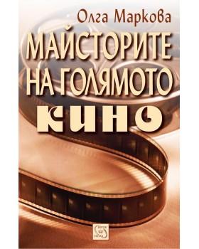 Майсторите на Голямото кино