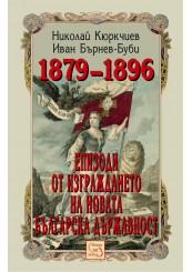 Епизоди от изграждането на новата българска държавност