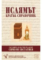 Ислямът. Кратък справочник