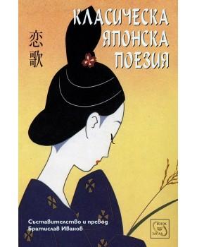 Класическа японска поезия