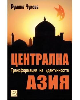 Централна Азия. Трансформации на идентичността